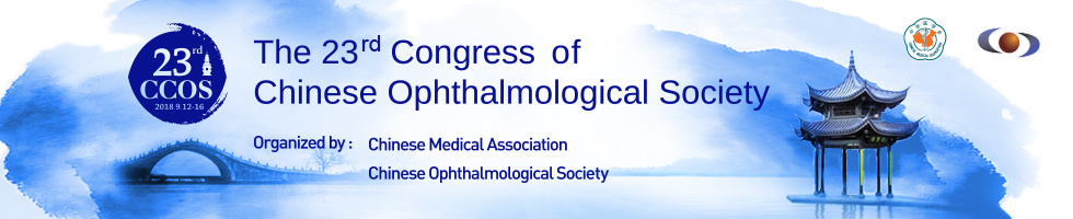 The 23rd Congress of Chinese Ophthalmological Society