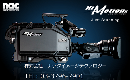 Nac Hi Motion II <br>Ultra Slow Motion カメラ