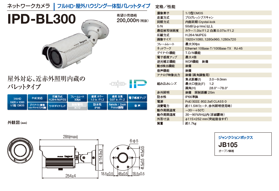 IPD-BL300