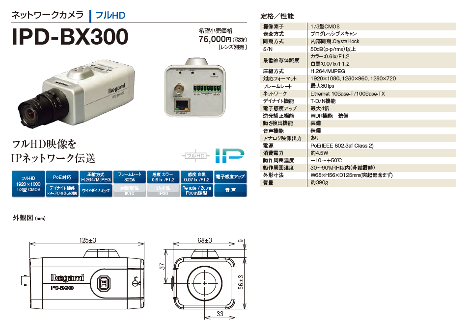 IPD-BX300