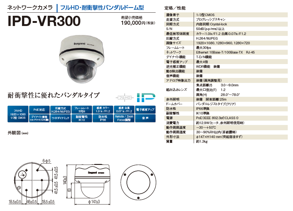 IPD-VR300